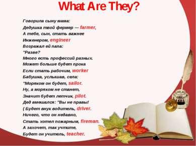What Are They? Говорила сыну мама: Дедушка твой фермер — farmer, А тебе, сын,...