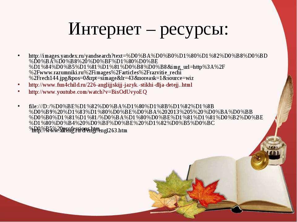 Интернет – ресурсы: http://images.yandex.ru/yandsearch?text=%D0%BA%D0%B0%D1%8...