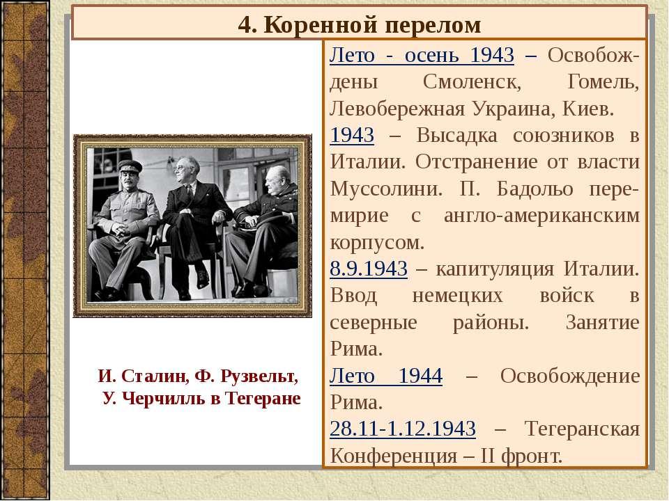 4. Коренной перелом Лето - осень 1943 – Освобож-дены Смоленск, Гомель, Левобе...