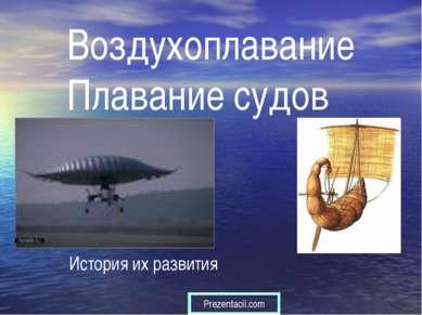 Воздухоплавание Плавание судов История их развития
