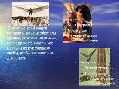 В течение всей нашей истории многие изобретали крылья, похожие на птичьи, но ...