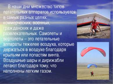 В наши дни множество типов летательных аппаратов используется в самых разных ...