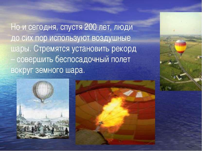 Но и сегодня, спустя 200 лет, люди до сих пор используют воздушные шары. Стре...