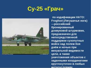 Су-25 «Грач» по кодификации НАТО: Frogfoot (Лягушачья нога)—российский бронир...