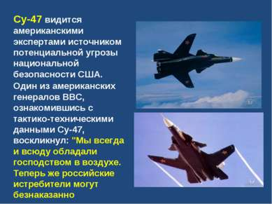 Су-47 видится американскими экспертами источником потенциальной угрозы национ...
