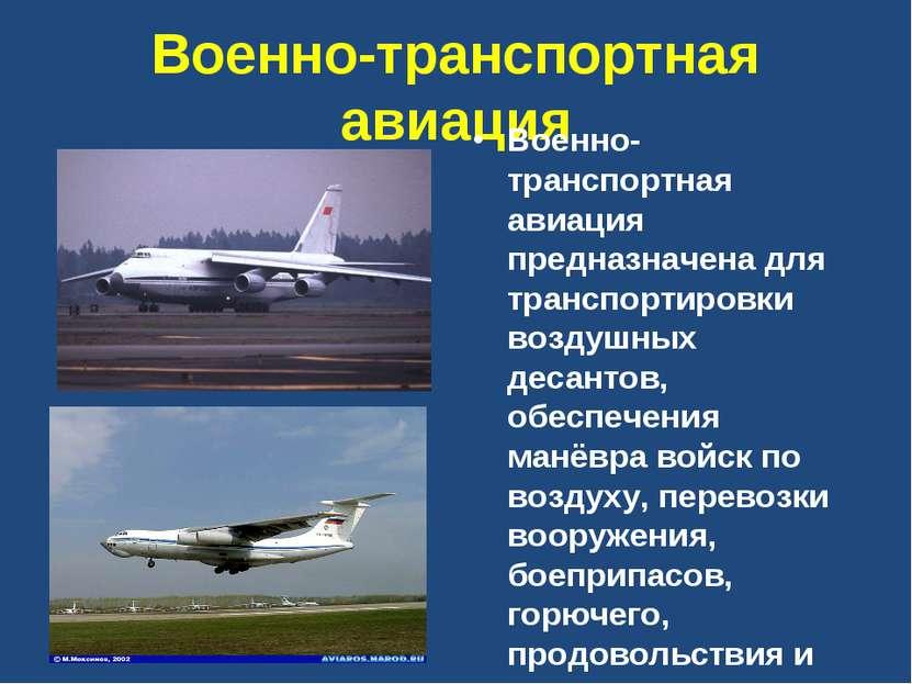 Военно-транспортная авиация Военно-транспортная авиация предназначена для тра...