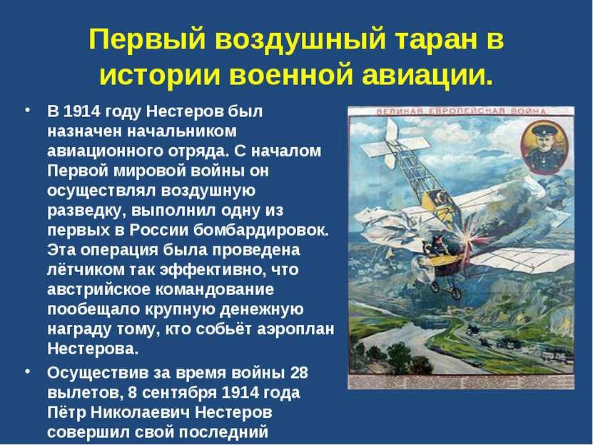 Первый воздушный таран в истории военной авиации. В 1914 году Нестеров был на...