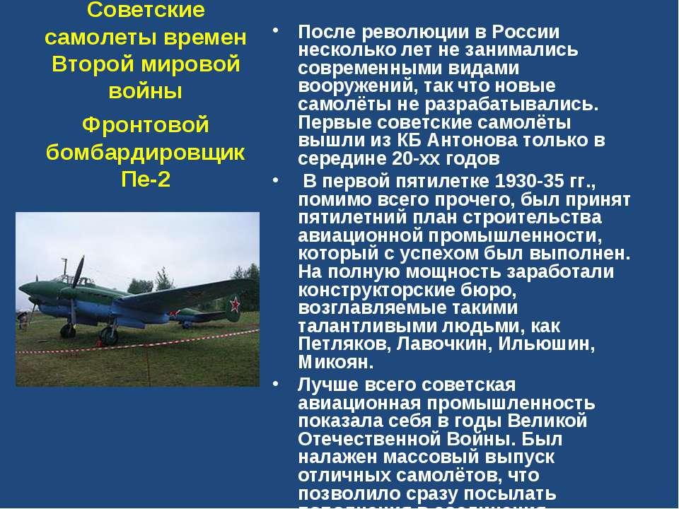 Советские самолеты времен Второй мировой войны После революции в России неско...