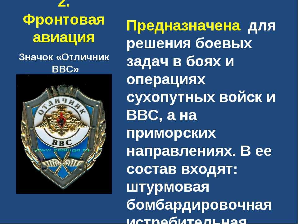 2. Фронтовая авиация Значок «Отличник ВВС» Предназначена для решения боевых з...