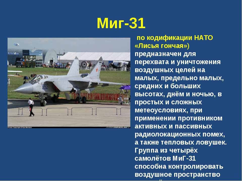 Миг-31 по кодификации НАТО «Лисья гончая») предназначен для перехвата и уничт...