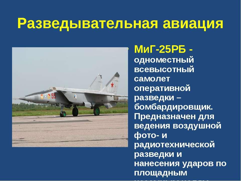 Разведывательная авиация МиГ-25РБ - одноместный всевысотный самолет оперативн...