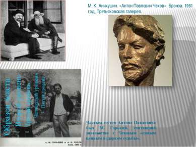 М. К. Аникушин. «Антон Павлович Чехов». Бронза. 1961 год. Третьяковская галер...