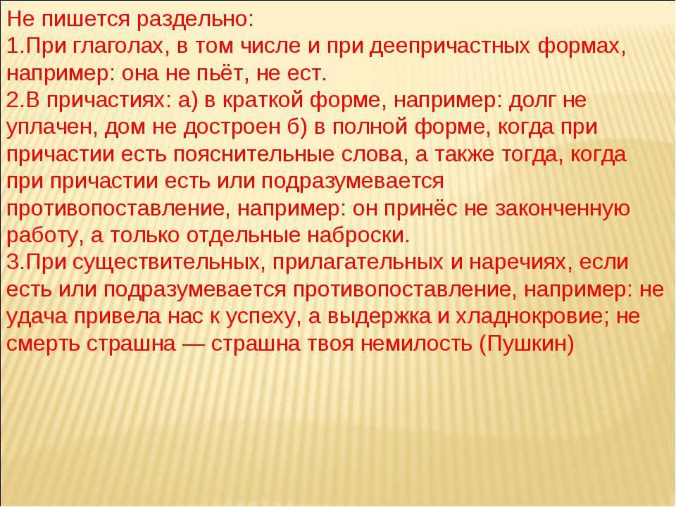 Не пишется раздельно: 1.При глаголах, в том числе и при деепричастных формах,...