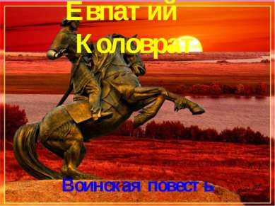 Евпатий Коловрат Воинская повесть