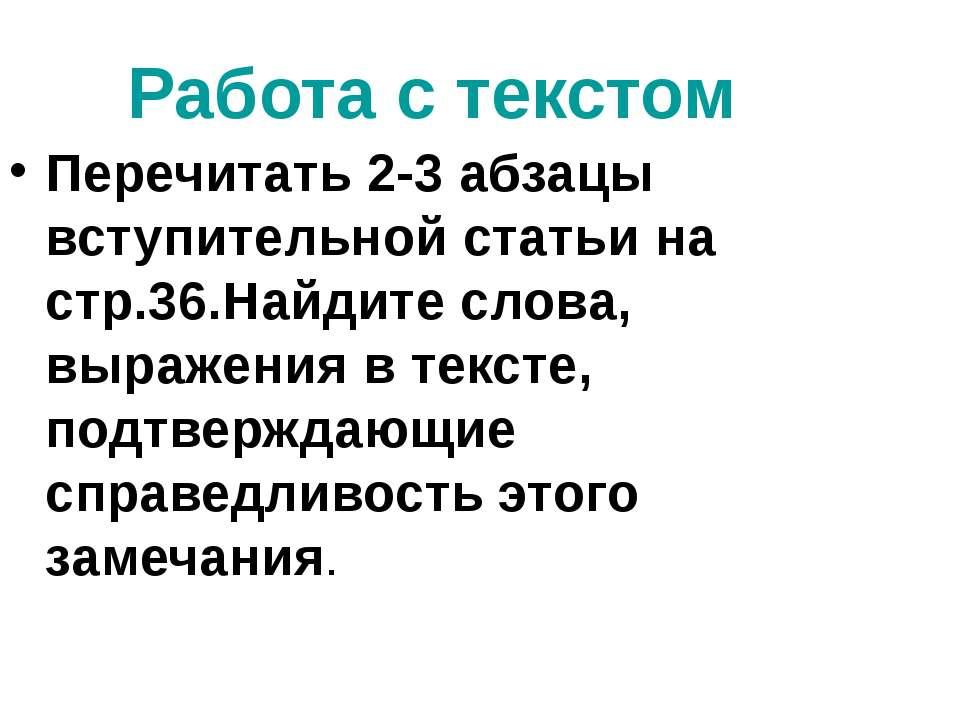 Работа с текстом Перечитать 2-3 абзацы вступительной статьи на стр.36.Найдите...