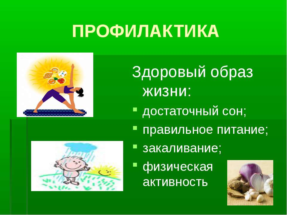 ПРОФИЛАКТИКА Здоровый образ жизни: достаточный сон; правильное питание; закал...