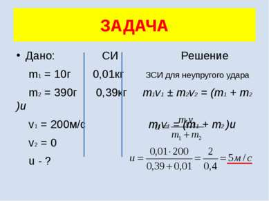 Дано: СИ Решение m1 = 10г 0,01кг ЗСИ для неупругого удара m2 = 390г 0,39кг m1...