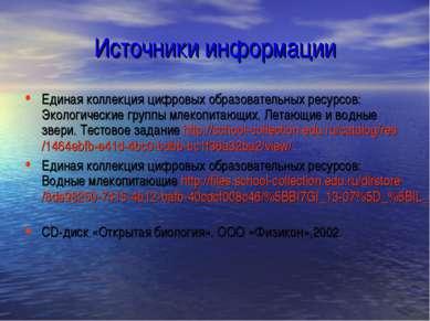 Источники информации Единая коллекция цифровых образовательных ресурсов: Экол...