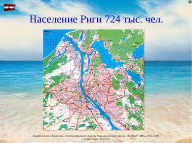 Население Риги 724 тыс. чел. Лазарева Лидия Андреевна, учитель начальных клас...