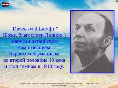 """Dievs, sveti Latviju!"" (Боже, благослови Латвию!) написан латвийским компози..."