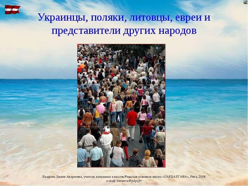 Украинцы, поляки, литовцы, евреи и представители других народов Лазарева Лиди...