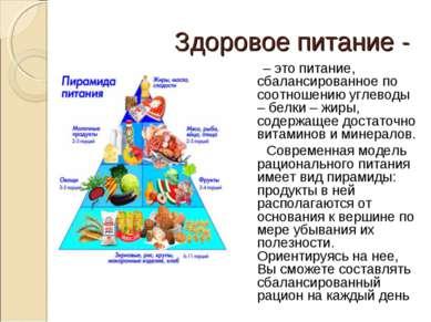 Здоровое питание - – это питание, сбалансированное по соотношению углеводы – ...