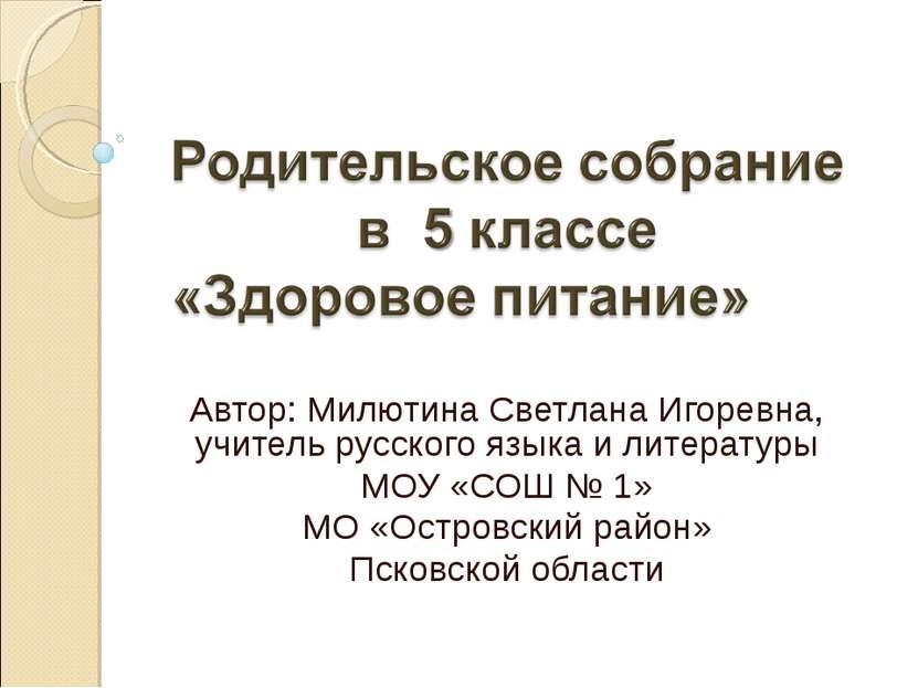 Автор: Милютина Светлана Игоревна, учитель русского языка и литературы МОУ «С...