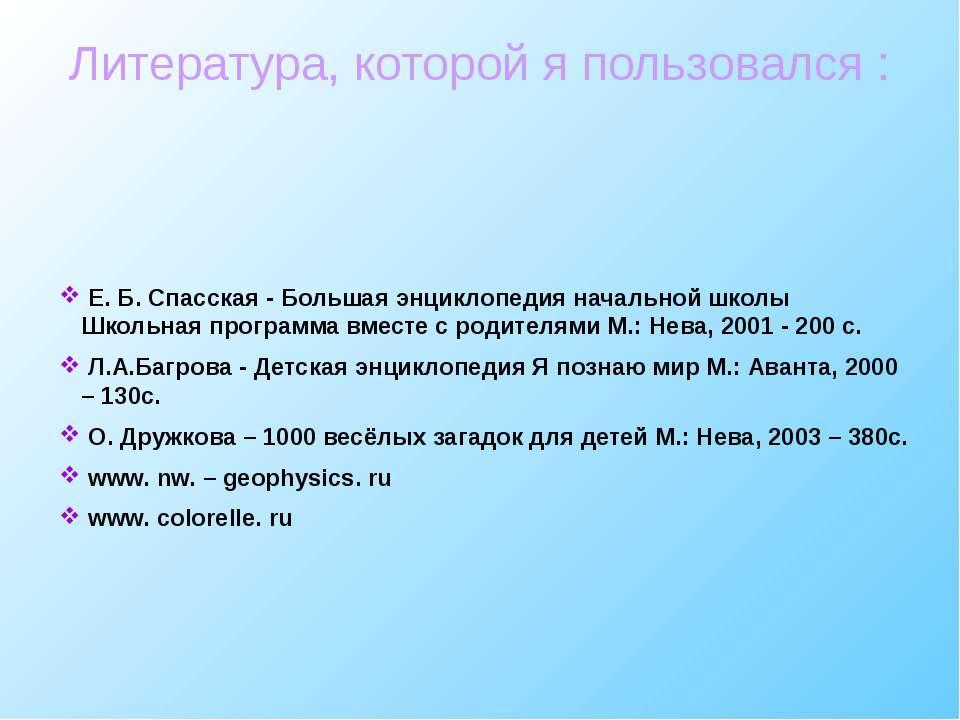 Литература, которой я пользовался : Е. Б. Спасская - Большая энциклопедия нач...