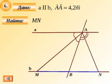 M A B N 6. Найти: Дано: a b