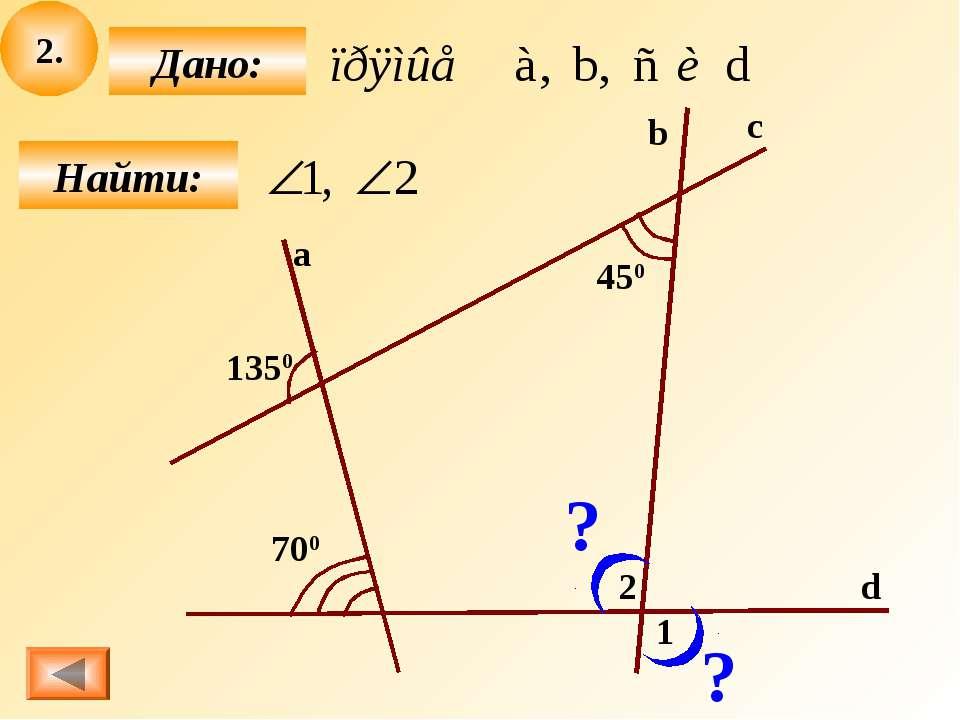 2. Найти: Дано: a c b d 450 1350 700 1 2 ? ?