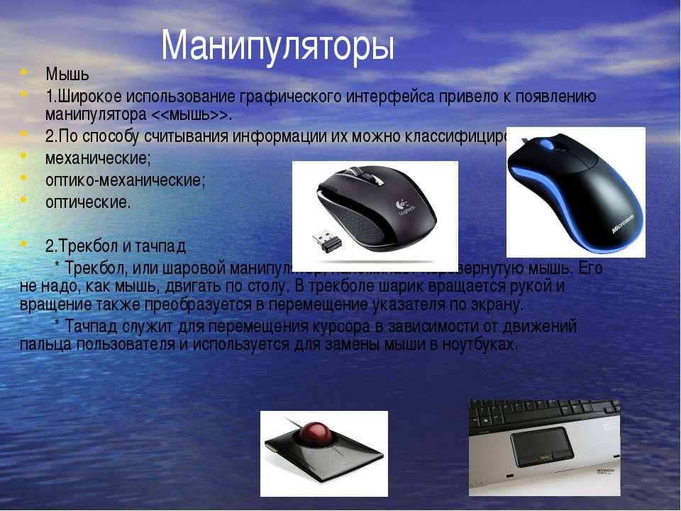 Манипуляторы Мышь 1.Широкое использование графического интерфейса привело к п...