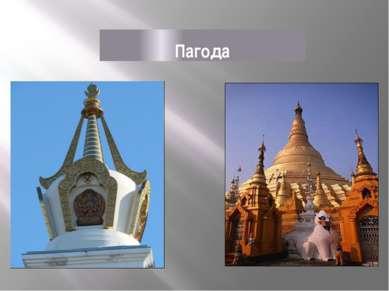 Пагода