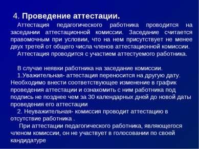 4. Проведение аттестации. Аттестация педагогического работника проводится на ...