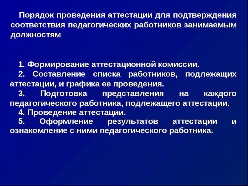 Порядок проведения аттестации для подтверждения соответствия педагогических р...