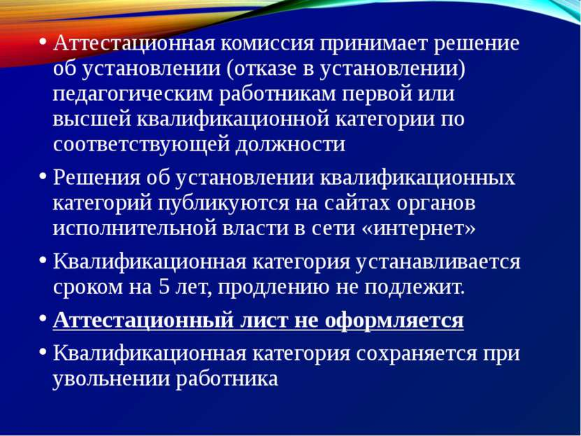 Аттестационная комиссия принимает решение об установлении (отказе в установле...