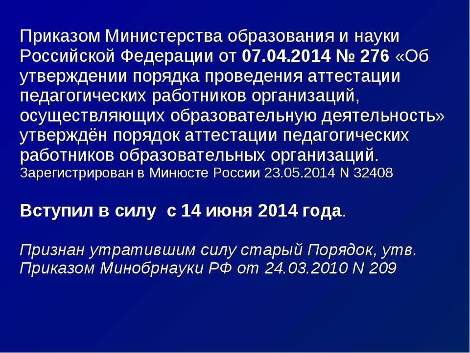 Приказом Министерства образования и науки Российской Федерации от 07.04.2014 ...