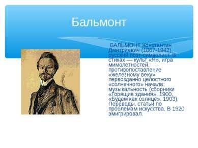 Бальмонт БАЛЬМОНТ Константин Дмитриевич (1867-1942), русский поэт-символист. ...