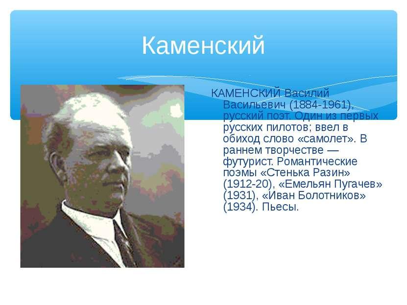 Каменский КАМЕНСКИЙ Василий Васильевич (1884-1961), русский поэт. Один из пер...