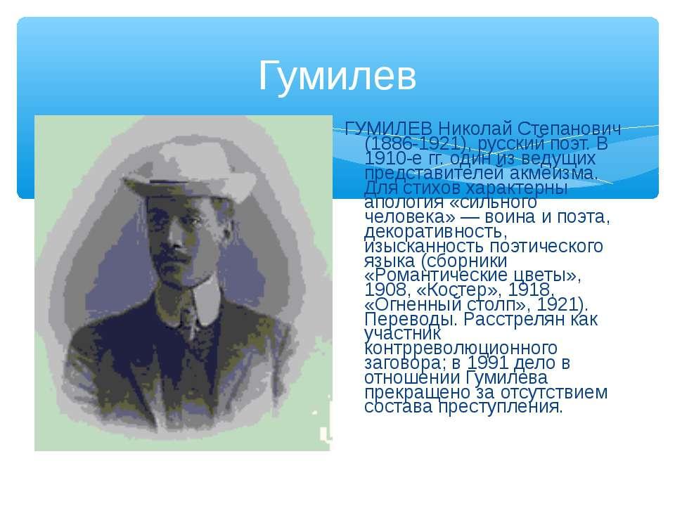 Гумилев ГУМИЛЕВ Николай Степанович (1886-1921), русский поэт. В 1910-е гг. од...