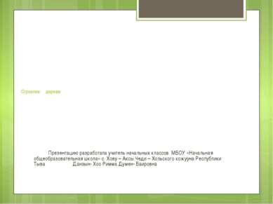 Строение дерева Презентацию разработала учитель начальных классов МБОУ «Начал...
