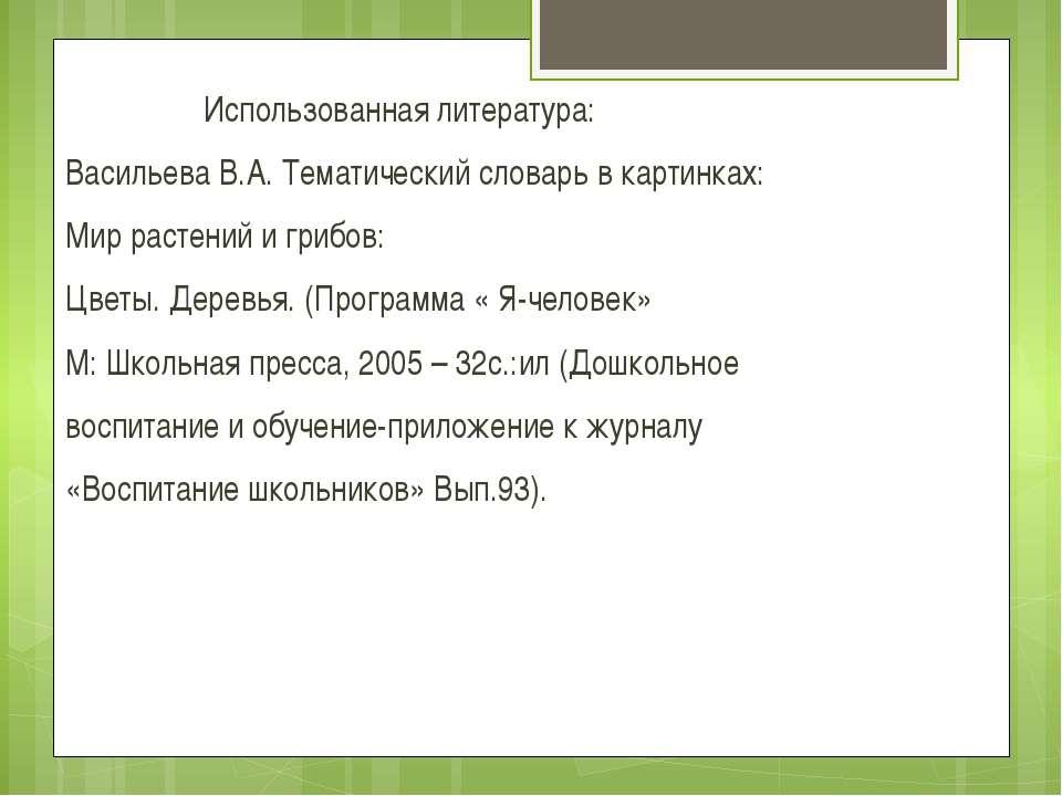 Использованная литература: Васильева В.А. Тематический словарь в картинках: М...