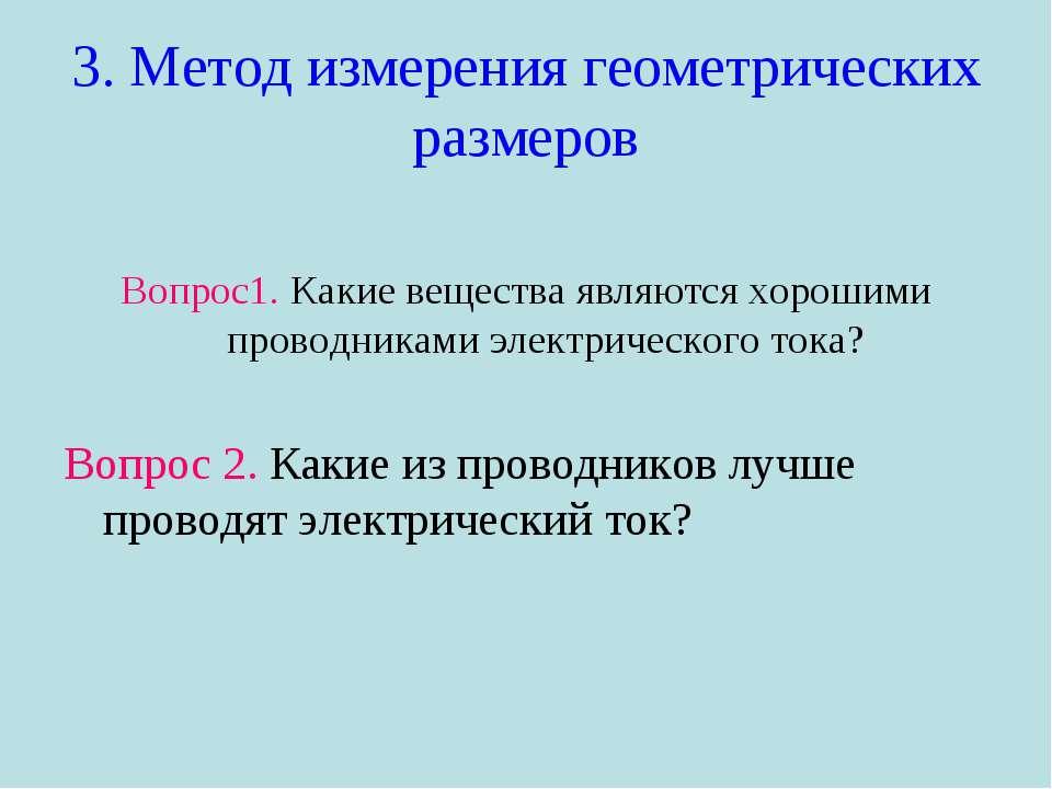 3. Метод измерения геометрических размеров Вопрос1. Какие вещества являются х...