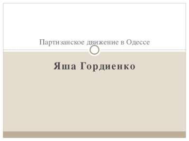 Яша Гордиенко Партизанское движение в Одессе
