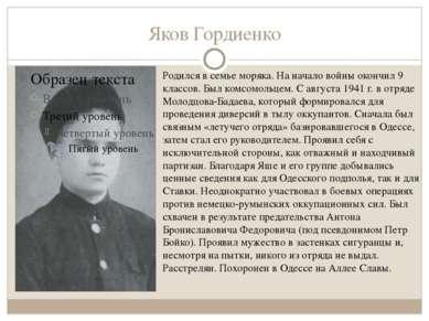Яков Гордиенко Родился в семье моряка. На начало войны окончил 9 классов. Был...