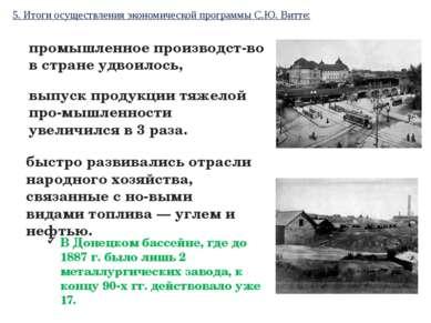 В Донецком бассейне, где до 1887 г. было лишь 2 металлургических завода, к ко...