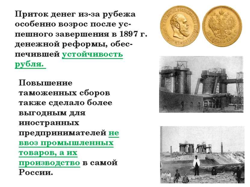 Приток денег из-за рубежа особенно возрос после ус пешного завершения в 1897 ...