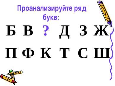 Проанализируйте ряд букв: Б В ? Д З Ж П Ф К Т С Ш