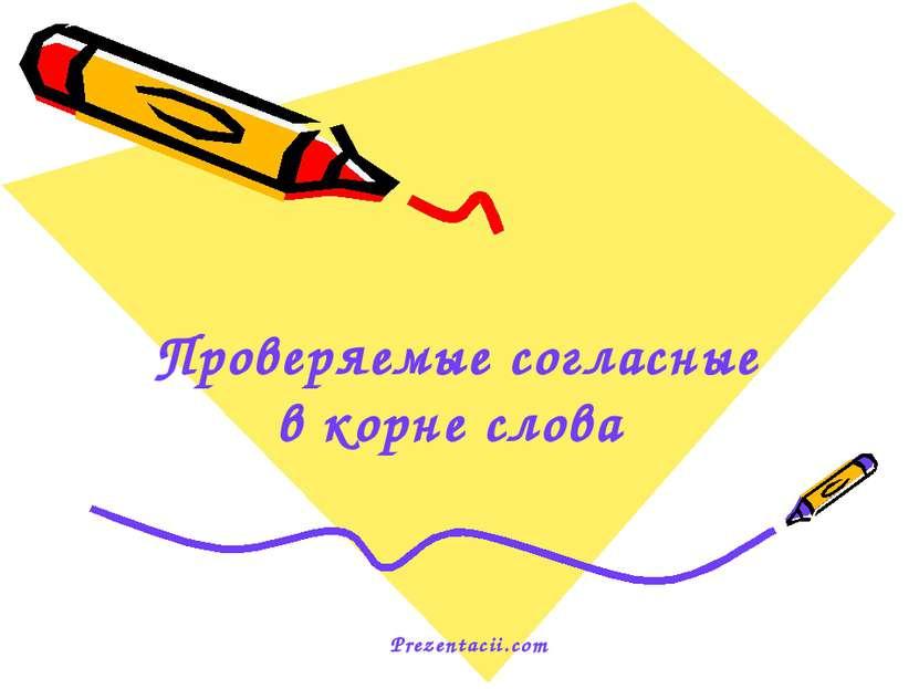 Проверяемые согласные в корне слова Prezentacii.com