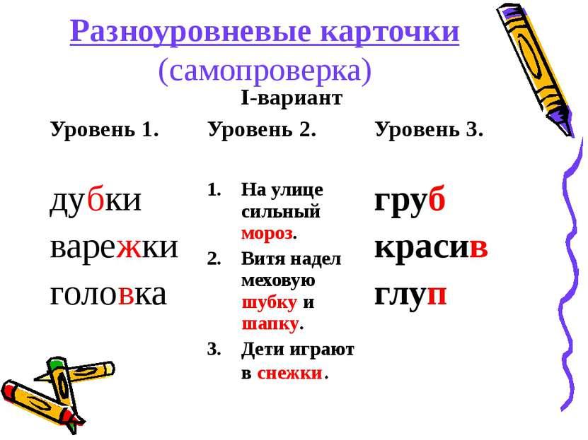 Разноуровневые карточки (самопроверка) I-вариант Уровень 1. Уровень 2. Уровен...