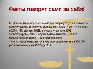 Факты говорят сами за себя! По данным Следственного комитета Генпрокуратуры, ...